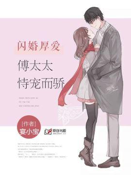閃婚厚愛:傅太太恃寵而驕