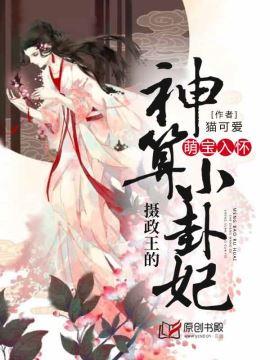 萌宝入怀:摄政王的神算小卦妃
